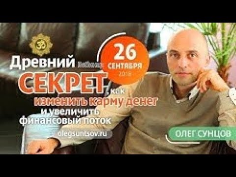 Энергия денег Древний секрет как изменить карму денег Вебинар Олег Сунцов 26 09 2018