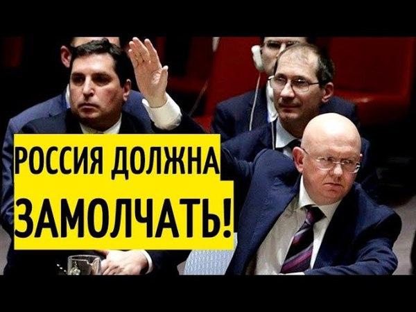 МИД России в ШОКЕ! Запад нашёл способ ОБХОДА российского ВЕТО в ООН! Срочно!