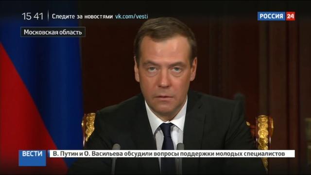 Новости на Россия 24 На Дальнем Востоке появятся две новые территории опережающего развития