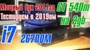 Старый игровой ноутбук acer на i7 и gt 540m 2011го тест в 2019 году