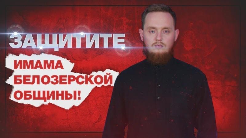 В Мордовии судят уважаемого хазрата! Защитим?