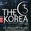 THE KOREA    EKB    15.12    СВОБОДА