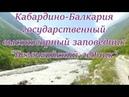 Безенгийский высокогорный заповедник , Безенгийский ледник. Северный Кавказ, Кабардино-Балкария.