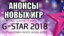 Новые MMORPG на G-Star 2018 ОБТ Astellia, Dragon Hound, Traha EvrialGaming