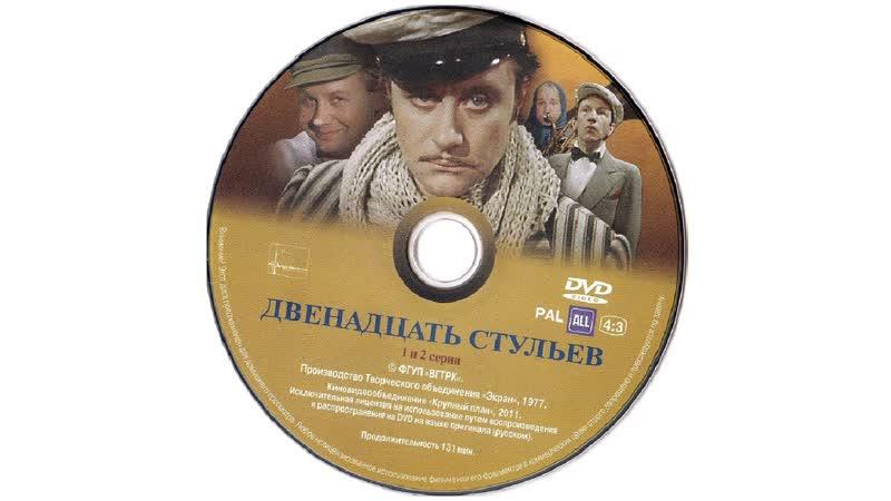 12 Стульев 1976 Марк Захаров Эпизод Второй