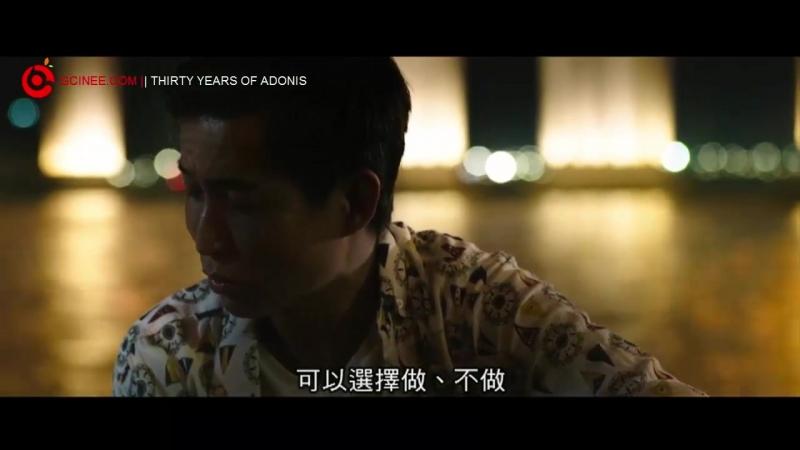 三十ㄦ立 Thirty Years of Adonis - 2017 - A