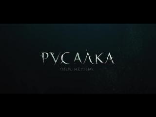 Русалка. Озеро мёртвых - русский трейлер №2