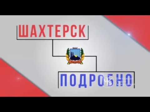 Шахтерск Подробно Предпраздничный субботник