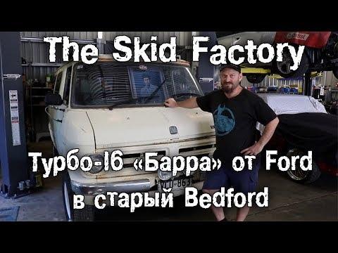 Турбовый мотор Barra от Ford в старый фургон Bedford Часть 1 [BMIRussian]