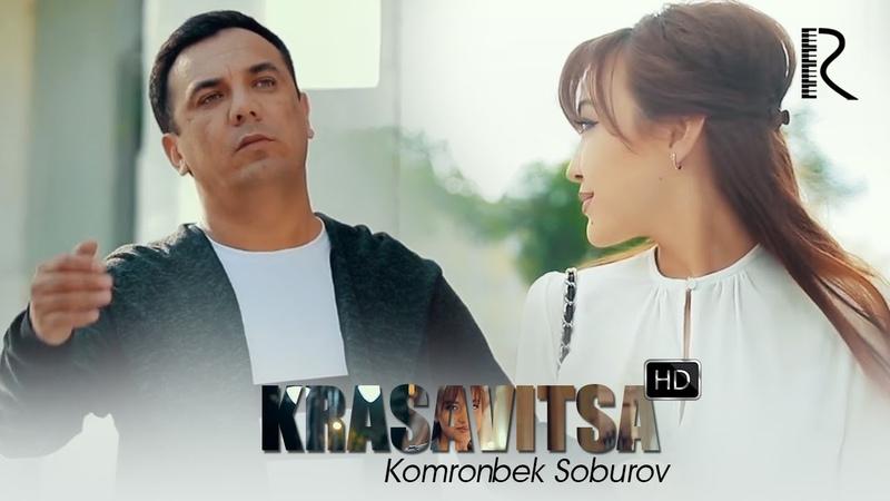 Komronbek Soburov - Krasavitsa | Комронбек Собуров - Красавица