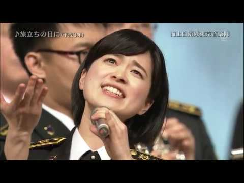 三宅由佳莉さんが歌う「旅立ちの日に」/Yukari Miyake sings TABIDACHI NO HI NI (On the day to take off)
