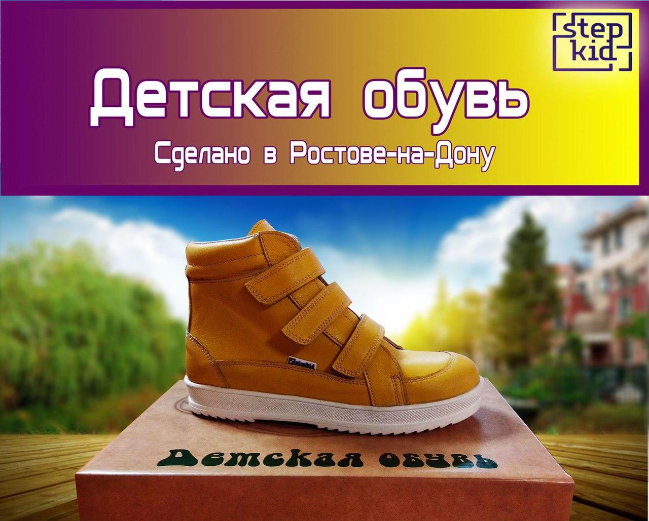 Детская ортопедическая и профилактическая обувь STEPKID  97Pv34xgkR0