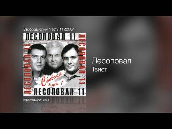 Группа Лесоповал - Твист - Свобода, блин! Часть 11 /2005/