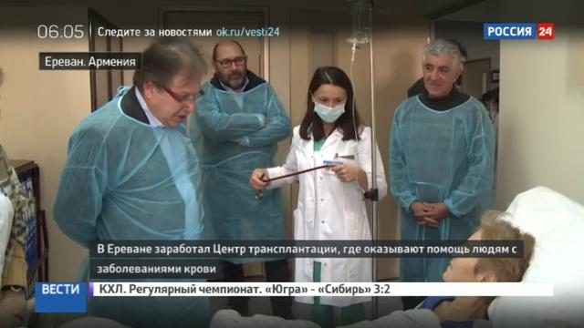 Новости на Россия 24 • В Армении открыли современный медицинский центр