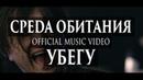 Среда Обитания УБЕГУ official music video