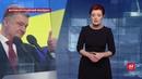 Для чого Порошенко оточує себе людьми які вірно служили режиму Януковича Антикорупційний майдан