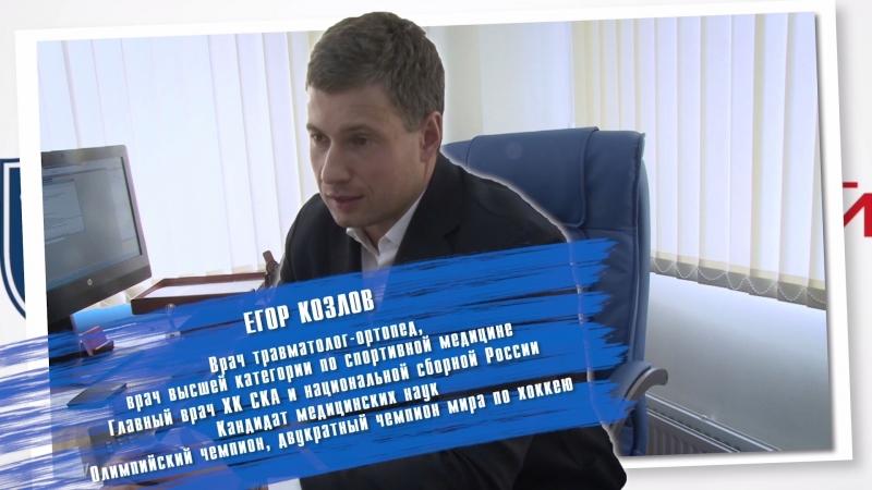 Егор Козлов - главный врач ХК СКА, травматолог-ортопед, врач высшей категории по спортивной медицине, к.м.н.