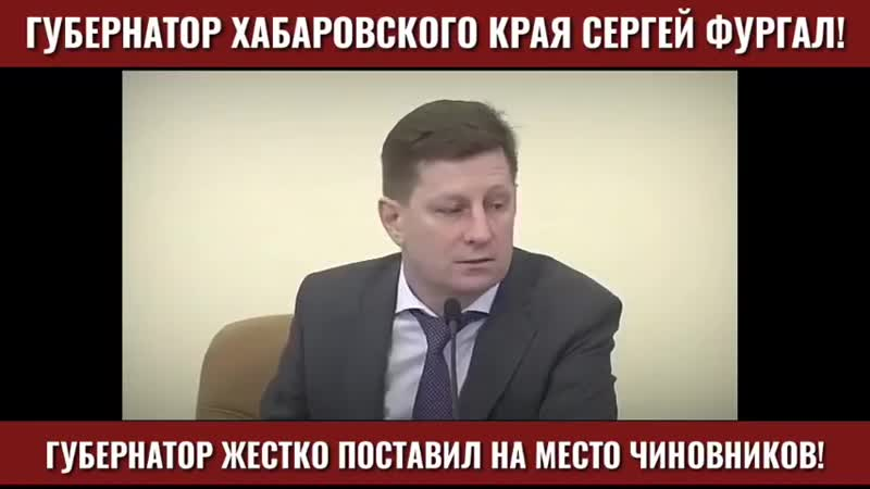 Шок! Губернатор Хабаровска сократить в два раза большие пенсии чиновников!