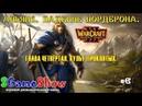 SGameShow 🔥 Warcraft 3: Падение Лордерона ➽ Культ проклятых.