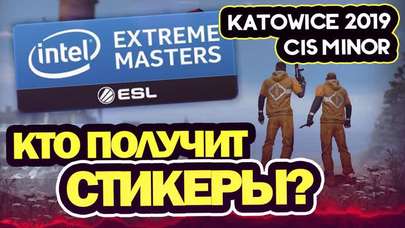 ШАНСЫ СНГ КОМАНД И ИХ ОБЗОР на IEM Katowice CIS Minor
