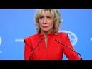 Еженедельный брифинг Марии Захаровой от 15 08 18 Полное видео