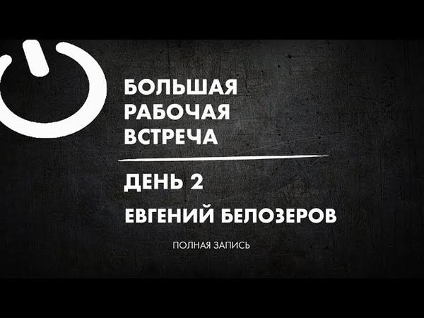 Большая рабочая встреча / Полное выступление - ДЕНЬ 2