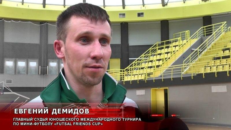 «Futsal friends cup»: детский международный турнир по футзалу состоялся в Пинске