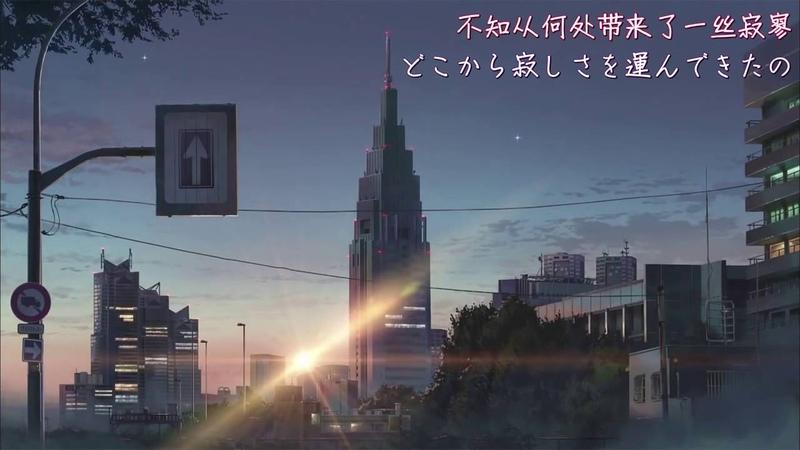 [中日歌词] 你的名字 片尾曲 nandemonaiya なんでもないや (没什么大不了) 新海诚《君