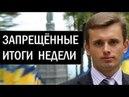 Запад не знает, что делать с Украиной. Руслан Бортник