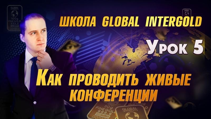 GLOBAL INTERGOLD | БИЗНЕС УРОКИ |КАК ПРОВОДИТЬ ЖИВЫЕ КОНФЕРЕНЦИИ| УРОК 5| МАРК МАРЦИНКОВСКИЙ