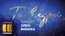 Большой сольный концерт Олега Винника Шоу Ты в курсе