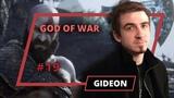 God of War - Gideon - 19 выпуск
