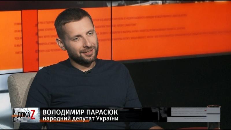 Володимир Парасюк, народний депутат України, у програмі ДокаZ з Олексієм Шевчуком