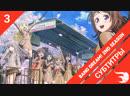 [субтитры | 3 серия] BanG Dream! 2nd Season / Ура мечте! 2 | by Ibvxer MeLarie | SovetRomantica Risens Team