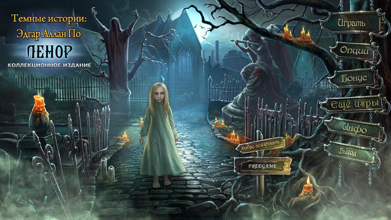 Темные истории 11: Эдгар Аллан По. Ленор. Коллекционное издание | Dark Tales 11: Edgar Allan Poe's Lenore CE (Rus)