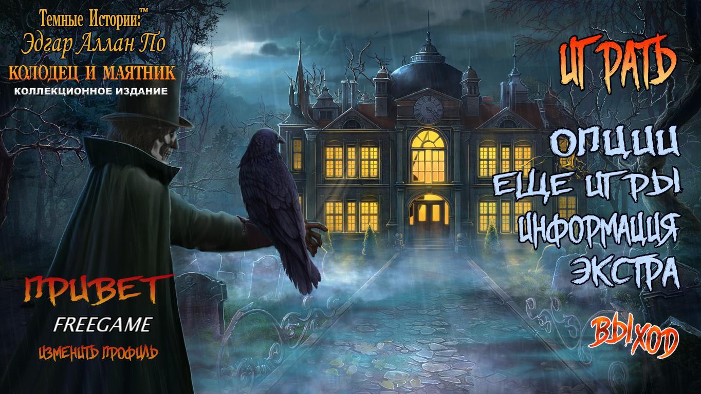 Темные истории 13: Эдгар Аллан По. Колодец и маятник. Коллекционное издание | Dark Tales 13: Edgar Allan Poe's The Pit and the Pendulum CE (Rus)