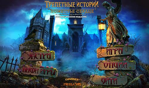 Трепетные Истории 3: Поместье Сердце. Коллекционное издание | Tales of Terror 3: Estate of the Heart CE (Rus)