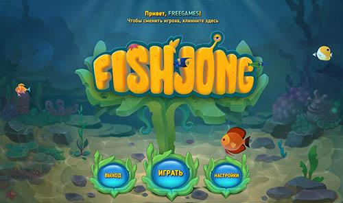 Фишджонг | Fishjong (Rus)