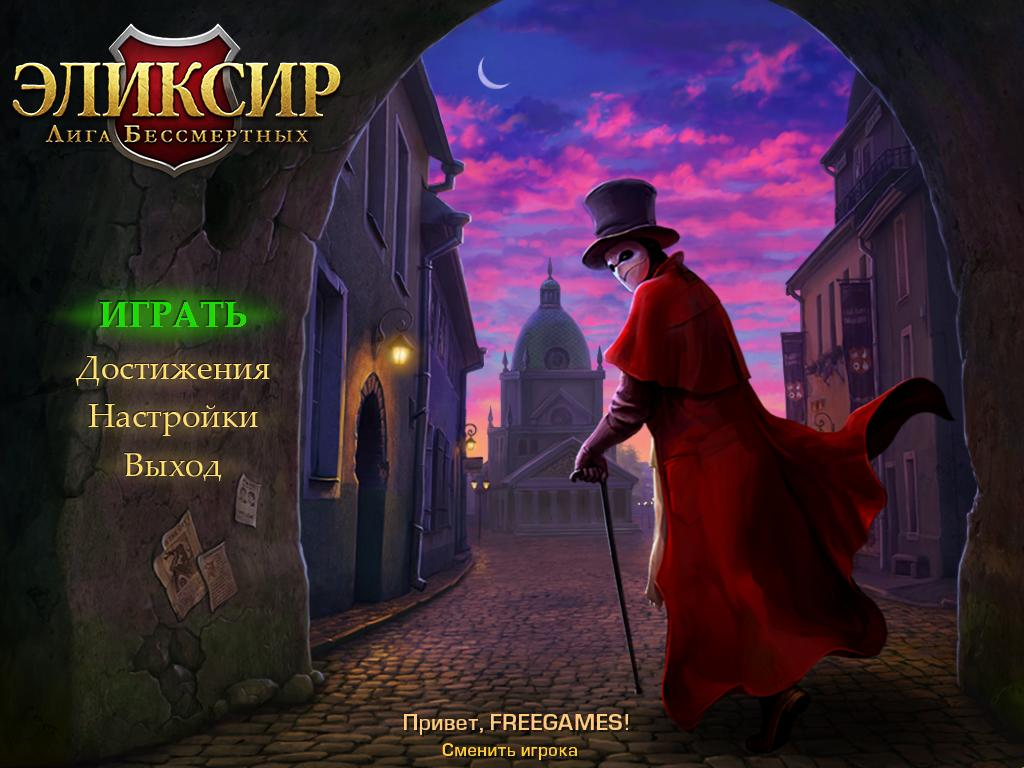 Эликсир 2: Лига Бессмертных | Elixir of Immortality 2: The League of Immortality (Rus)