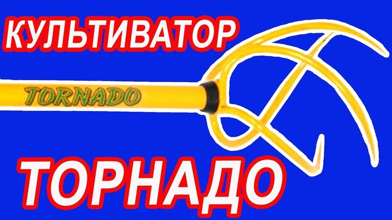 Культиватор ТОРНАДО