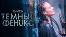 Люди Икс Тёмный Феникс Обзор / Трейлер 2 на русском
