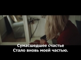 АНИТА ЦОЙ - СУМАСШЕДШЕЕ СЧАСТЬЕ 0 (субтитры)