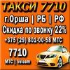 Такси Орша. Круглосуточно по низким ценам 7710