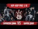 Саркисян Дима VS Шаров Даня | HIP-HOP PRO | 1/8 | BEST of the BEST | Battle | 4