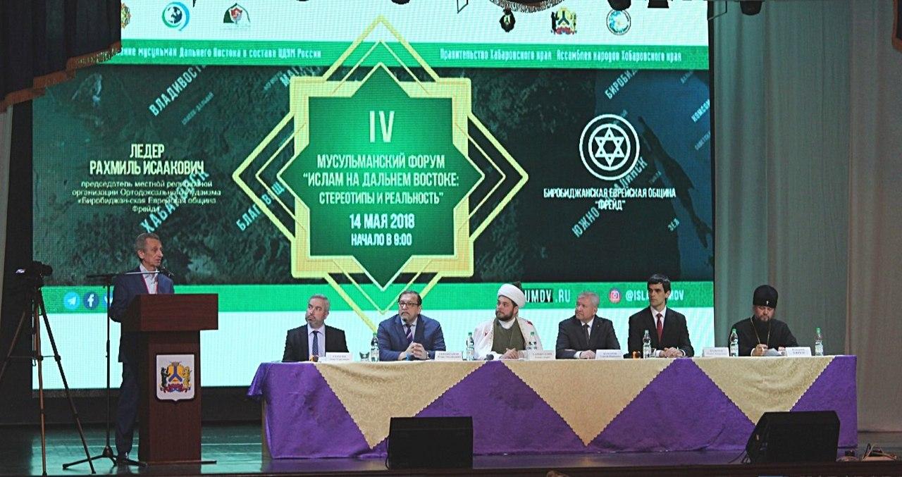 Владыка Ефрем принял участие в работе IV мусульманского форума IV мусульманский форум «Ислам на Дальнем Востоке: стереотипы и реальность»