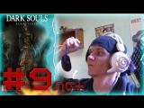 #9 Dark Souls: Remastered стримчик. ng+ с чатом. (music)