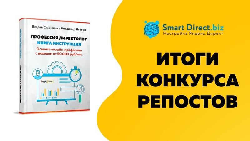 Конкурс репостов, выиграй книгу Профессия Директолог