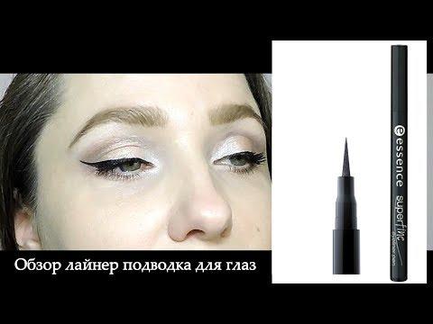 ОБЗОР ТЕСТ ДРАЙВ ЛАЙНЕР ПОДВОДКА ДЛЯ ГЛАЗ essence superfine eyeliner pen