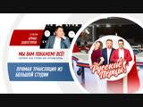 Арман Давлетяров в Утреннем шоу «Русские Перцы»