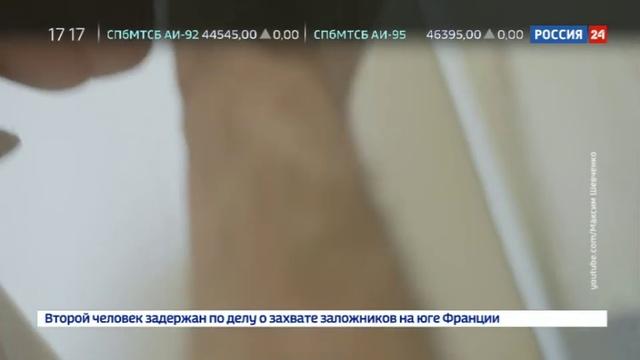 Новости на Россия 24 • Все же сдержал слово: Шевченко выложил видео с бреющимся Грудининым